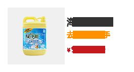 海鹽洗潔精1.5升廚房洗滌靈劑