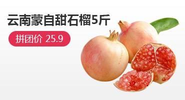 云南蒙自甜石榴5斤