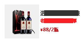 法国原装干红葡萄