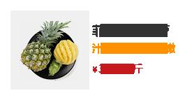 菲律宾引进品种小菠萝八斤装