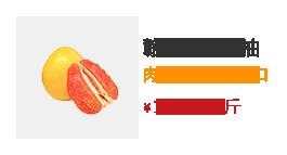 【爽11爆款】僅售16.8元!贛南紅心紅肉蜜柚新鮮現摘 產于龍南2只裝約5-6斤精品柚子