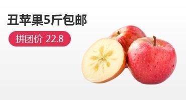 丑蘋果5斤包郵