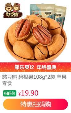 憨豆熊 碧根果108g*2袋 堅果零食