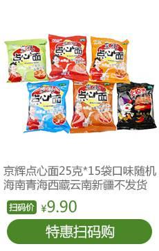 京辉 点心面火鸡面25克*15袋 (10种口味随机发)零食小吃(海南、青海、西藏、云南、新疆不发货)
