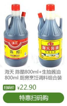 (邮储特卖)海天 陈醋800ml+生抽酱油800ml 厨房烹饪调料组合装