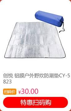 创悦 铝膜户外野炊防潮垫CY-5823室内登山帐篷睡垫