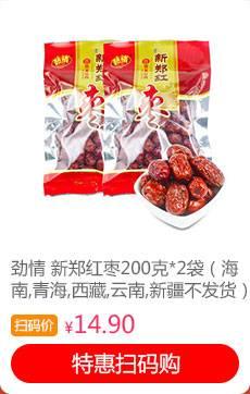 劲情 新郑红枣200克*2袋(海南、青海、西藏、云南、新疆不发货)