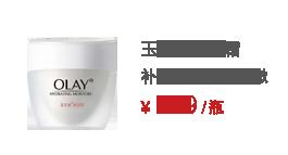 玉兰油/OLAY 滋润霜30g滋润锁水保湿男女护肤正品