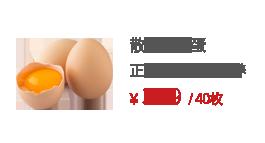 正宗草鸡蛋