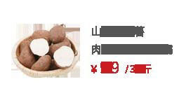 南太行山辉县土红薯