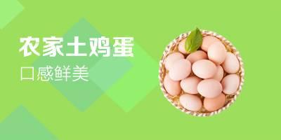 隨州館廣水【郵政扶貧】農家散養土雞蛋 新鮮雞蛋 30枚起售吃五谷 口感鮮美 濃濃蛋香農戶散養