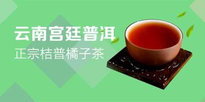 新会小青柑 陈皮普洱茶柑普茶 云南宫廷普洱熟茶叶正宗桔普橘子茶