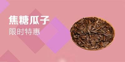 【限时特惠】涂山果园 核桃瓜子 焦糖瓜子 蚌埠特产180g*2