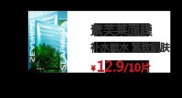 素芙萊海藻補水保濕面膜貼片裝