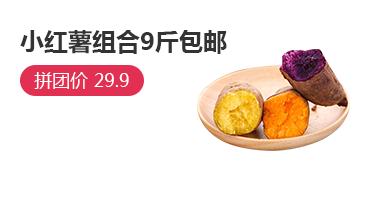 小紅薯組合