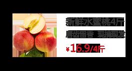 水蜜桃4斤