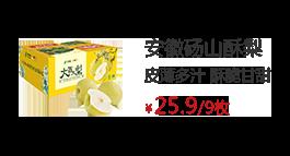 【郵政助農】安徽省碭山酥梨大吉大'梨'9枚 標準裝(預售)