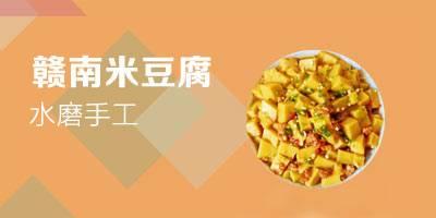 【新品上新】赣南特产米豆腐 农家水磨手工赤土米冻750g/袋 糍粑片中式辣炒年糕真空