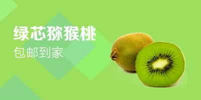 綠心獼猴桃奇異果新鮮水果彌猴桃批發包郵15粒單個60-80g買兩件再減3元