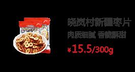 新疆棗肉片300g
