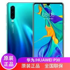 華為/HUAWEI P30手機8+256GB 超感光徠卡三攝麒麟980AI智能芯片屏內指紋全網通手機