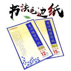 愛好 書法練習毛邊紙8開12格30張+15格30張 毛筆書法手工練習紙 黃米字格中學生適用組合