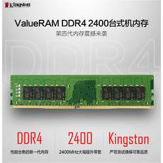 金士顿(Kingston)DDR4 2400 16GB 台式机内存