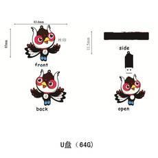 【上黨館】預售 第二屆全國青年運動會授權文創紀念品 商務禮品 U盤(64G)