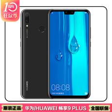 华为/HUAWEI畅享9 Plus 手机  全网通4GB+128GB