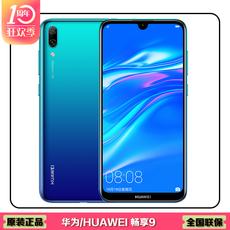 华为/HUAWEI 畅享9 手机 全网通 4GB+128GB