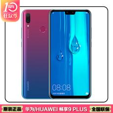 华为/HUAWEI 畅享9 plus 手机 全网通  6GB+128GB